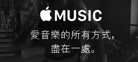 Apple Music 價格曝光!家庭會員月租超佛心! image