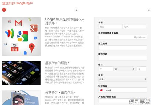 Google 新註冊使用者將直接開通 Google+ 和 Gmail 帳號 google