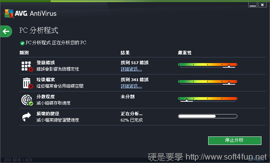 AVG AntiVirus 2014 + Android 版 AVG 防毒防護統統免費 avg-antivirus-02
