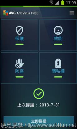 AVG AntiVirus 2014 + Android 版 AVG 防毒防護統統免費 avg-antivirus-mobile-01