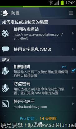 avg-antivirus-mobile-03