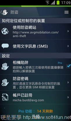AVG AntiVirus 2014 + Android 版 AVG 防毒防護統統免費 avg-antivirus-mobile-03