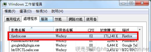 firefox記憶體管理_memory_fox-01