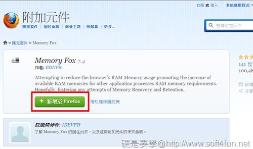 自動釋放Firefox記憶體「Memory Fox」優化瀏覽效能(Firefox附加元件) firefox_memory_fox-03