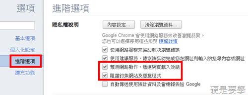 Chrome 17 正式版,新增加速載入網頁及雲端防毒功能 chrome17-2