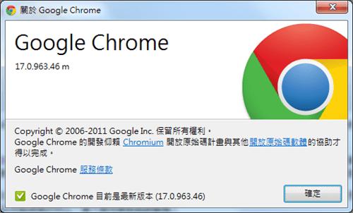 Chrome 17 正式版,新增加速載入網頁及雲端防毒功能 chrome17