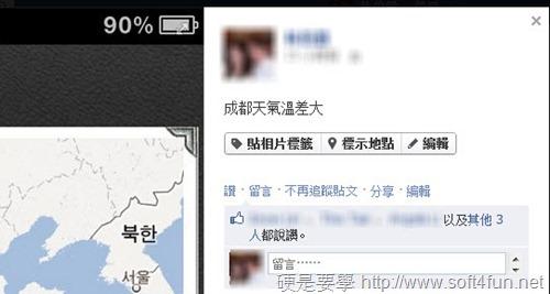 [技巧] 其實 facebook 貼文打錯也可以修改內容 edit-post-03_thumb