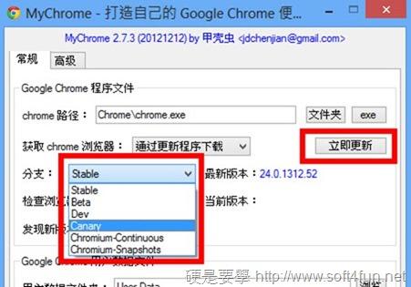 可自動更新的Chrome免安裝版製作工具「MyChrome」 mychrome-02