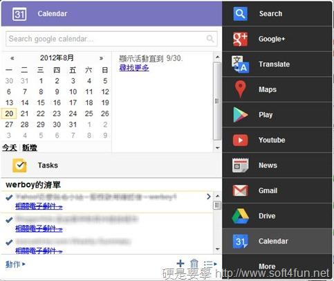 Google 服務快速選單「Black Menu」,一鍵開啟 Google 服務 (Chrome擴充套件) Black-Menu-05_thumb