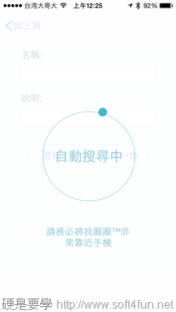 Circle找圈圈:讓你不再忘記或遺失重要物品的最佳利器 image_5
