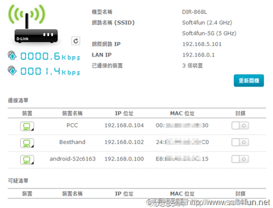 D-Link DIR-868L 雙核心處理器,打造高效能家庭網路 clip_image012