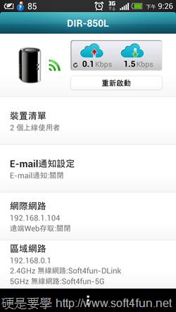 [開箱] D-Link DIR-850L + DWA-182 打造豐富的家用網路環境 Screenshot_20130529212653