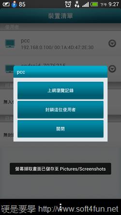 [開箱] D-Link DIR-850L + DWA-182 打造豐富的家用網路環境 Screenshot_20130529212726