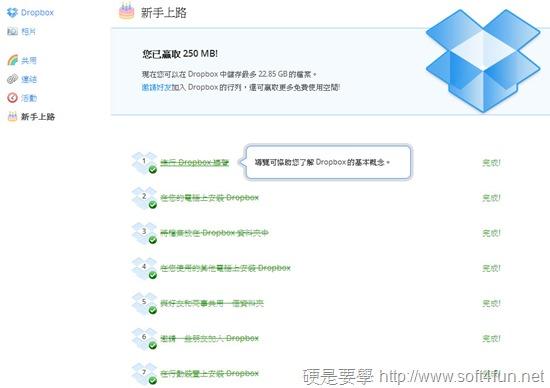 dropbox中文語系-02
