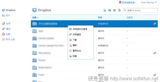 dropbox中文語系-03