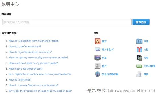繁體中文來了!Dropbox 網頁、軟體新增多國語言(含簡體中文) dropbox-05