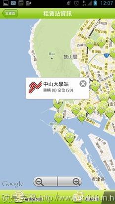 賞黃色小鴨,免費租腳踏車暢遊高雄(App) 02