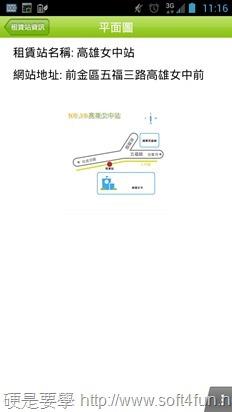 賞黃色小鴨,免費租腳踏車暢遊高雄(App) 04