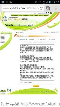 賞黃色小鴨,免費租腳踏車暢遊高雄(App) 06
