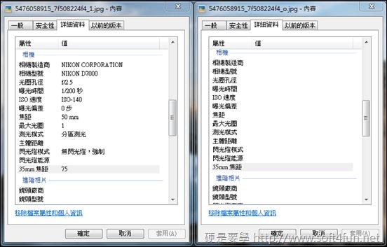 EXIF Eraser:一個步驟,輕輕鬆鬆移除照片敏感資料(EXIF) exif
