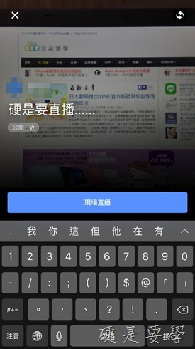 不須藍勾勾認證,FB素人「直播」功能你也能用(使用教學) 10555118_10153850517332235_165784872_n