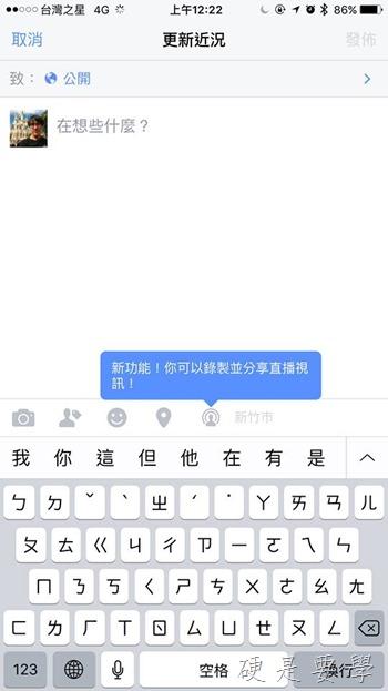 不須藍勾勾認證,FB素人「直播」功能你也能用(使用教學) 12399071_10153850506592235_316201705_n