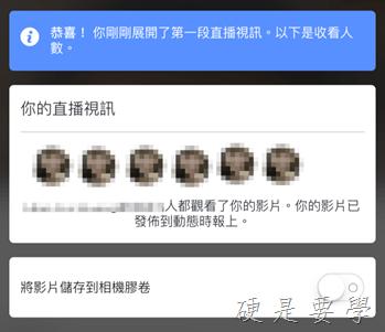 不須藍勾勾認證,FB素人「直播」功能你也能用(使用教學) 1450802386-2716623912
