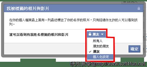 facebook隱私設定-05