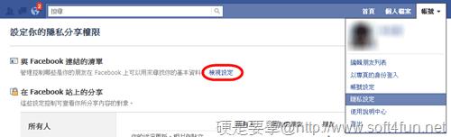9招 Facebook 防窺術,防止老闆、同事或第三隻眼監看你的 Facebook facebook-11_thumb