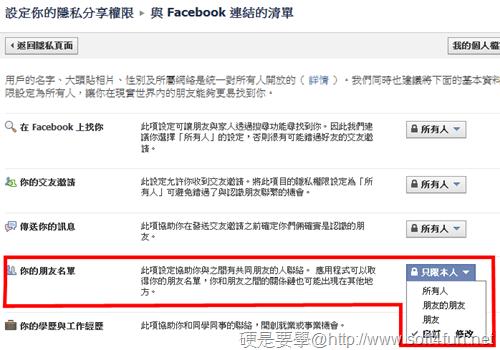 facebook隱私設定-13