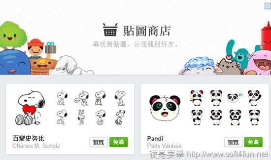 Facebook 推出百變史努比、Pandi 兩種可愛免費貼圖 sticker