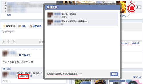 Facebook 新增留言編輯功能,還會記下每次編輯紀錄 fb-3_thumb