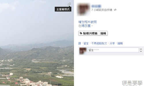 Facebook 現可瀏覽高解析度照片,新增全螢幕瀏覽功能 facebook2