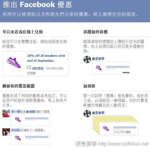 Facebook 優惠券正夯,一步步告訴你如何使用 facebook-01_thumb