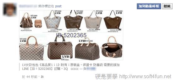 教你如何避免被 Facebook 購物粉絲團標記 2bf20fd82b30