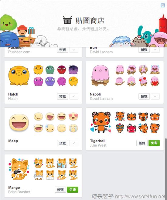 facebook貼圖商店