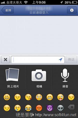 facebook messenger 手機即時通 (2)