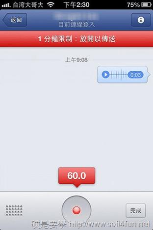 facebook messenger 手機即時通 (5)