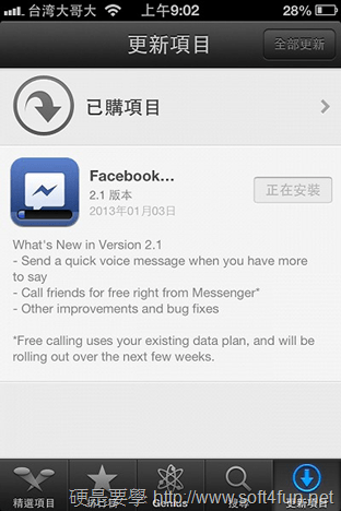 facebook messenger 手機即時通