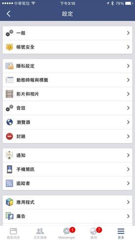 facebook  HD Segttings (1)