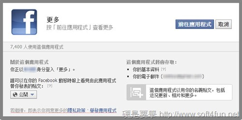 [FB 詐騙案例] 用應用程式假裝「更多」訊息取得你的資料 b32ba360300b