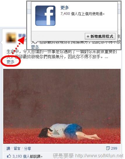 [FB 詐騙案例] 用應用程式假裝「更多」訊息取得你的資料 fb-2