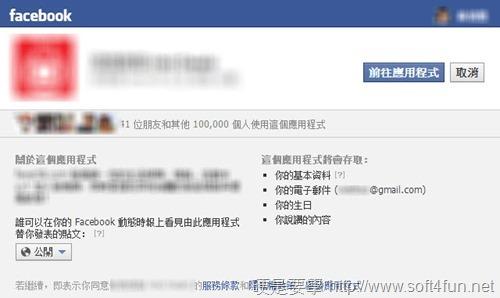 [FB 詐騙案例] 用應用程式假裝「更多」訊息取得你的資料 fb