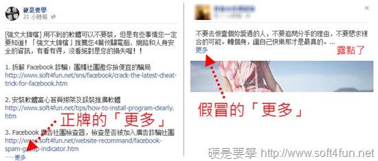 fb詐騙真偽分辨