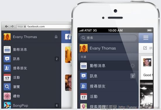 Facebook 發佈新介面強調簡潔不雜亂,開放登記 facebook03