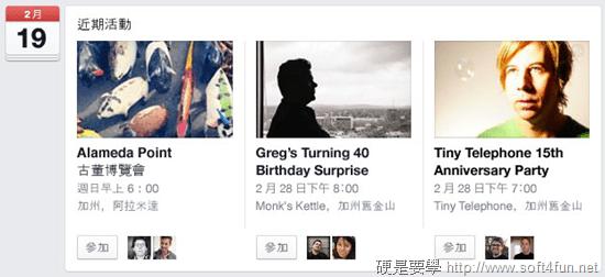 Facebook 發佈新介面強調簡潔不雜亂,開放登記 facebook04