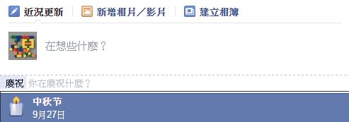 中秋限定!Facebook 出現慶祝中秋滿月圖示 test