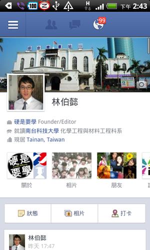 Facebook App 也支援瀏覽動態時報(Timeline) facebook-app-timeline-01_thumb