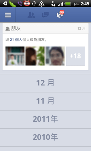 Facebook App 也支援瀏覽動態時報(Timeline) facebook-app-timeline-03_thumb