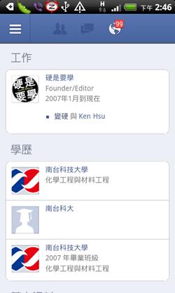 Facebook App 也支援瀏覽動態時報(Timeline) facebook-app-timeline-04_thumb